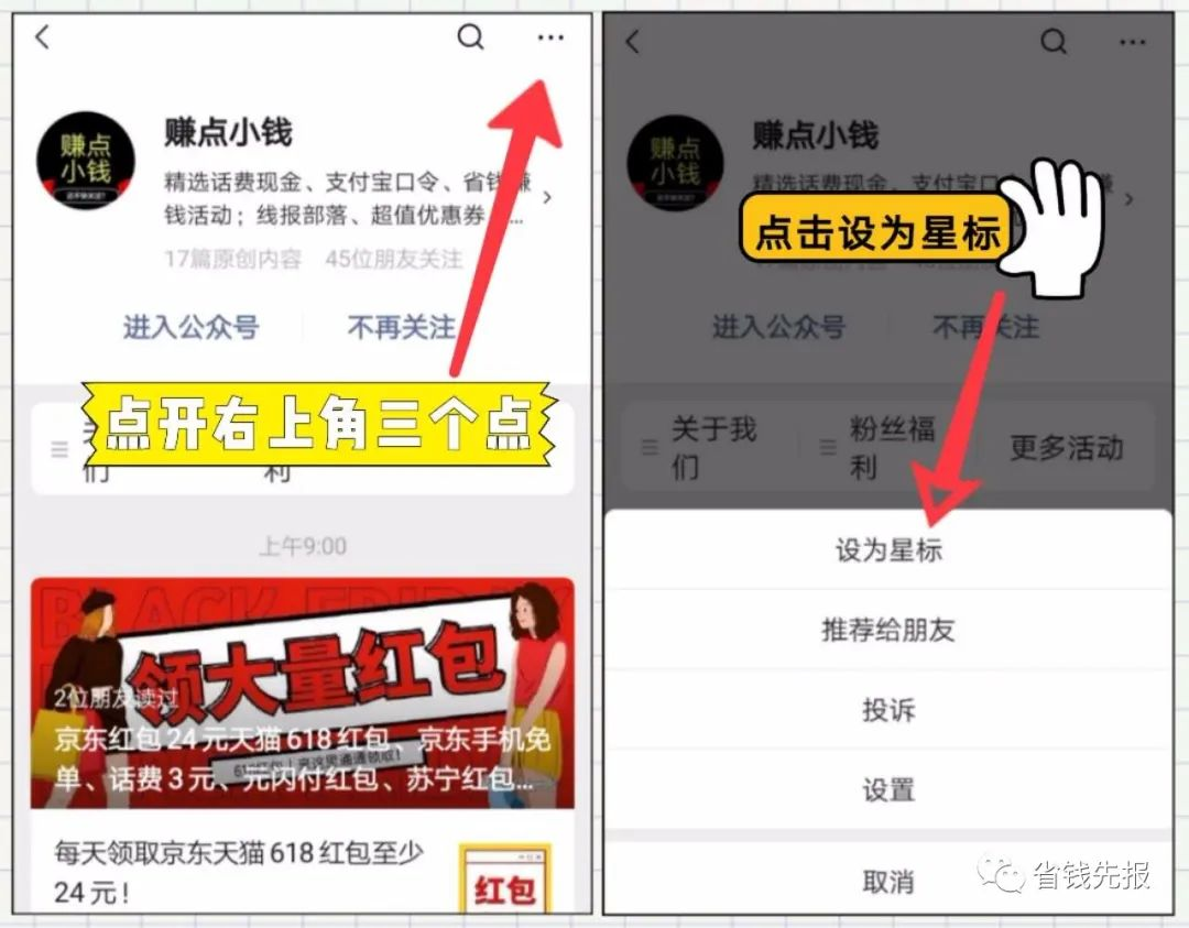 杭州银行绑定任意银行卡领8.8微信支付金+做任务领话费20元!