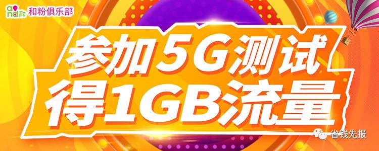 【更新】中国移动免费流量200M-6G,新一期活动必中!