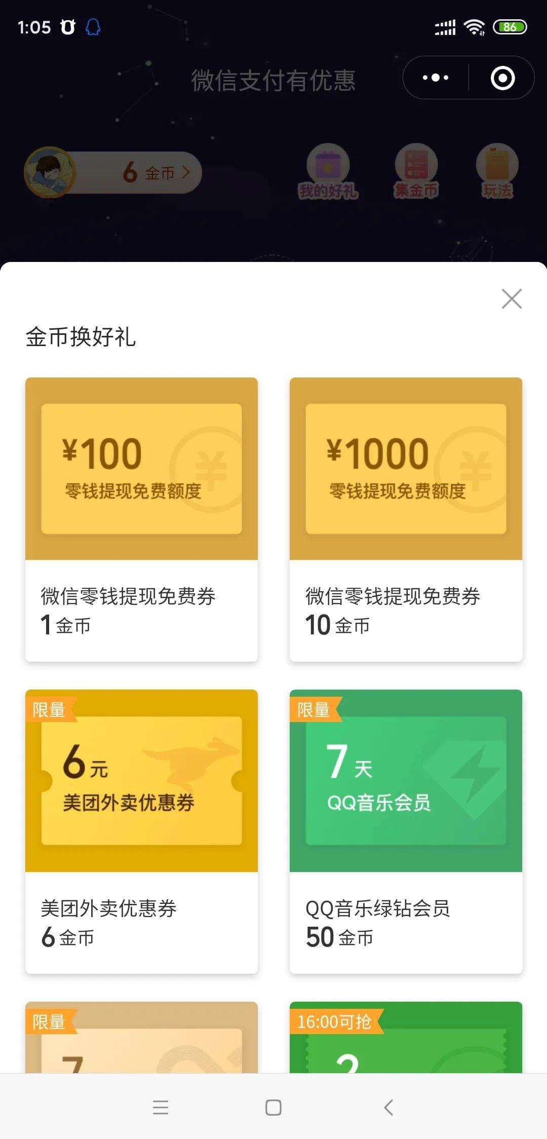 微信提现免手续费兑换方法!