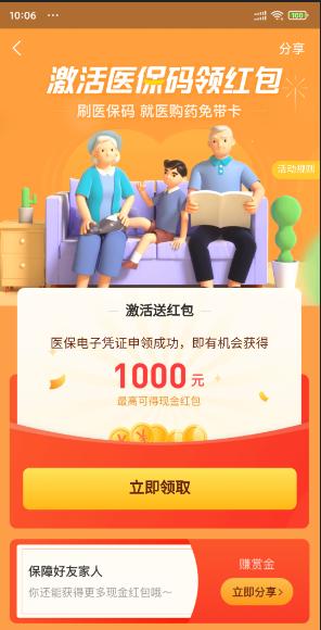 支付宝888积分兑换1元生活缴费券!
