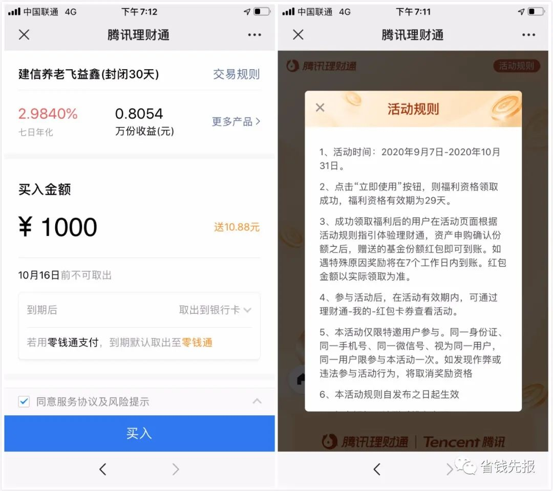 微信现金红包10.88元理财通官方活动!