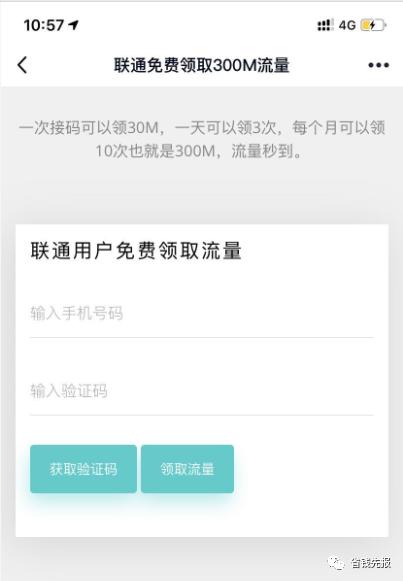 联通用户每月领取300M免费流量,有效期3个月!