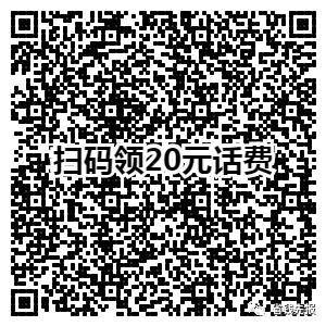 任意银行卡绑定中行5元冲30元话费+5元微信支付立减金!