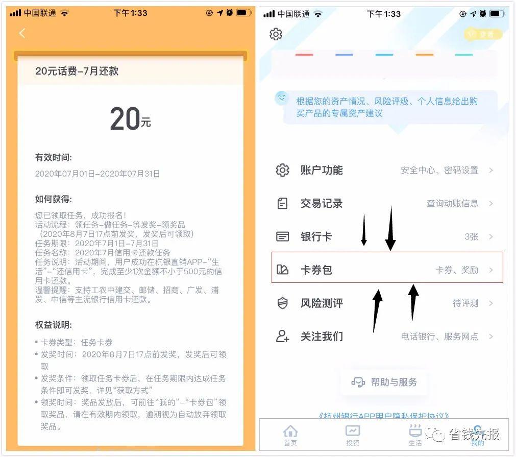 杭州银行每月领取20元话费+首绑微信支付立减活动!