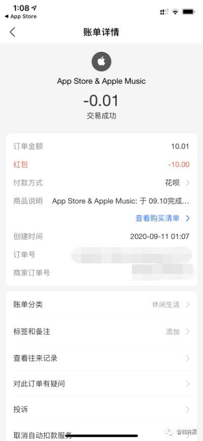 苹果手机领取最高10元支付宝红包!