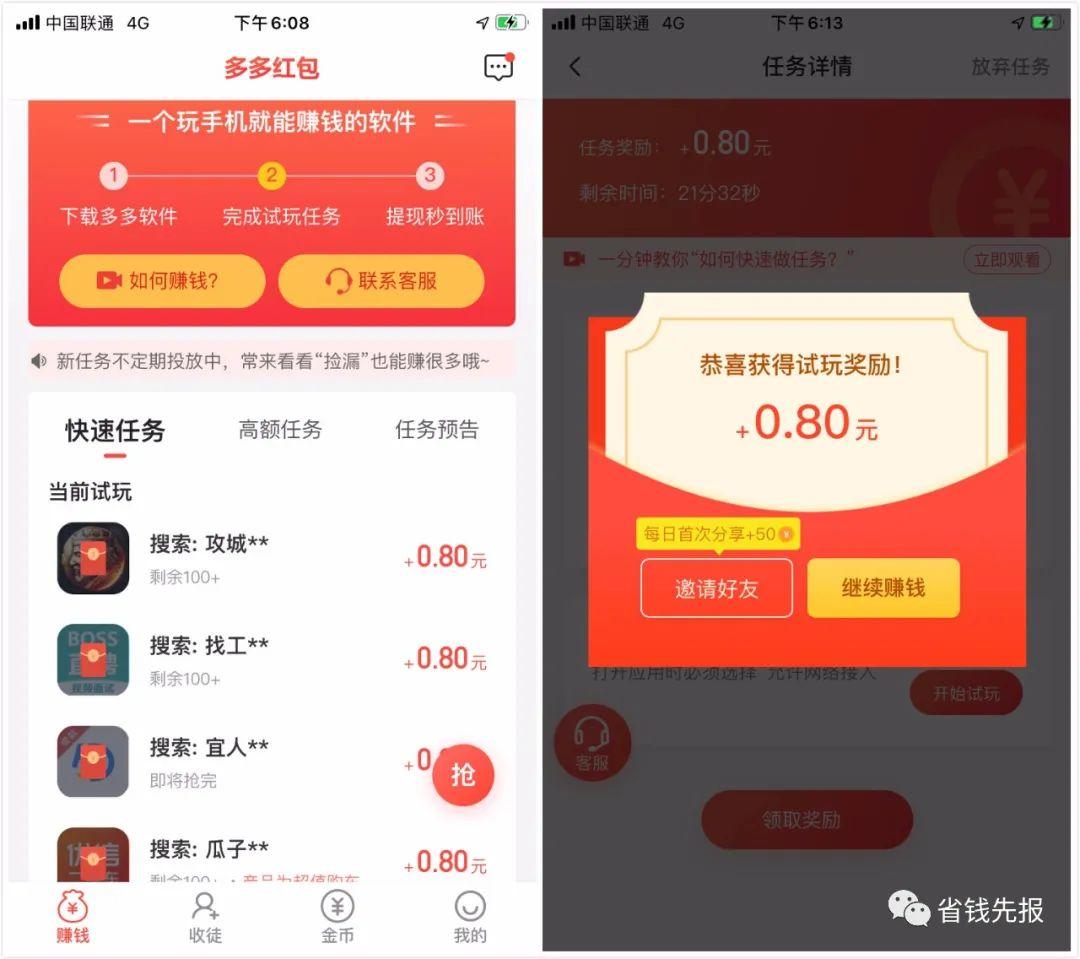 苹果手机简单领零钱活动50元!