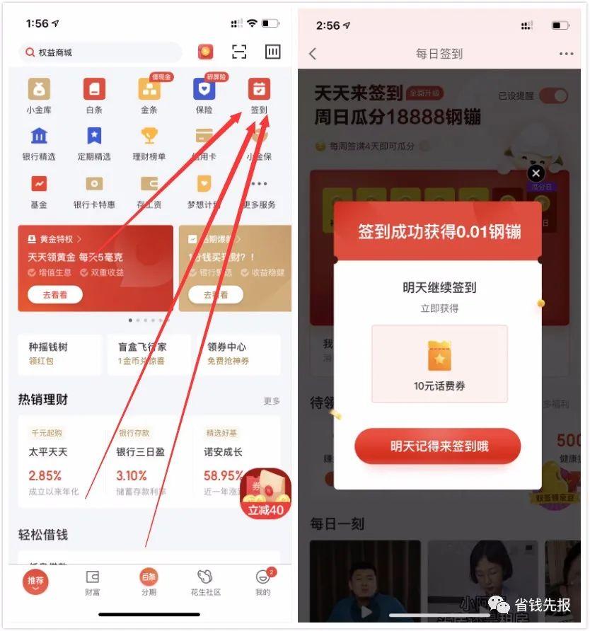 京东用户领取10+5元话费优惠券!
