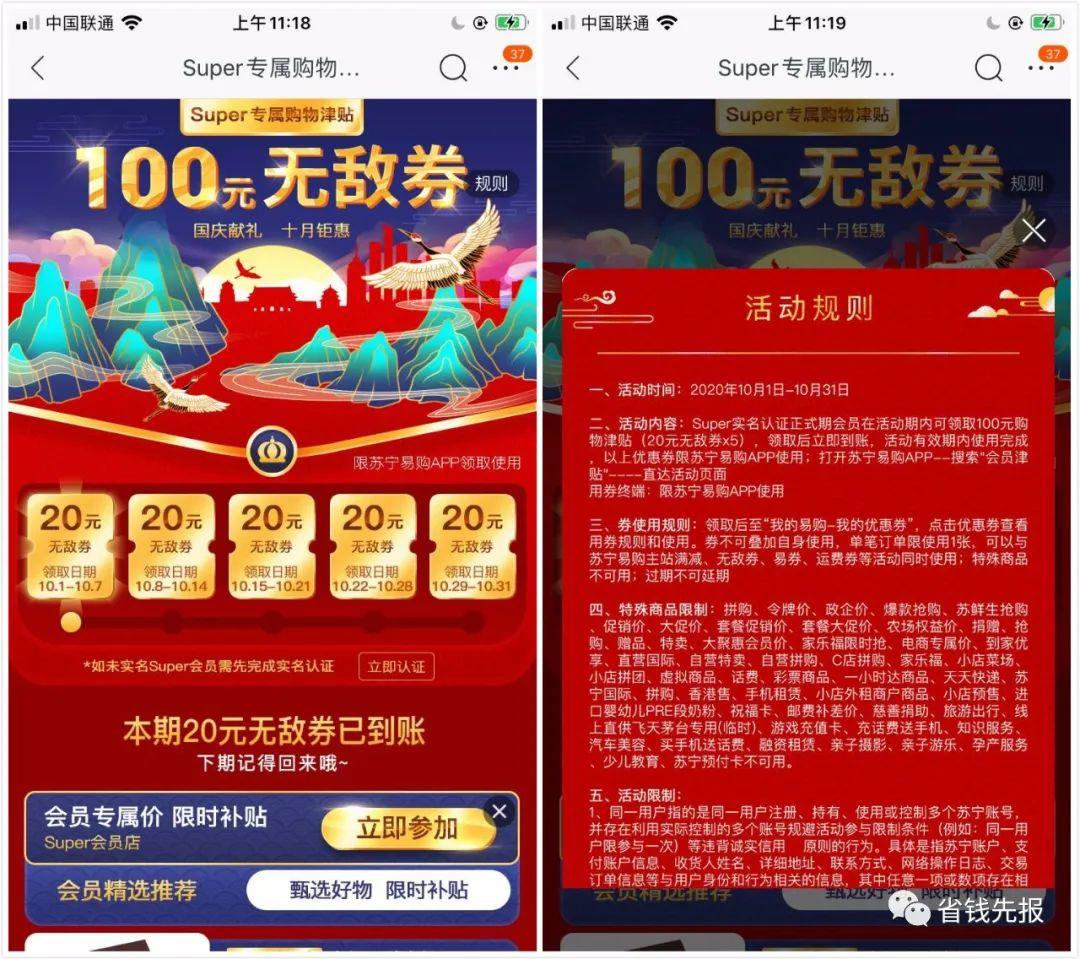 苏宁新老用户0元撸10-20元免单,京喜APP新户1元撸商品!