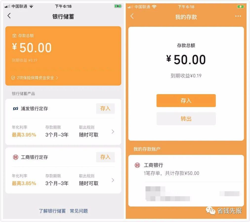 【100%必得】微信支付立减金5.6-88元必得,任意银行卡都有!