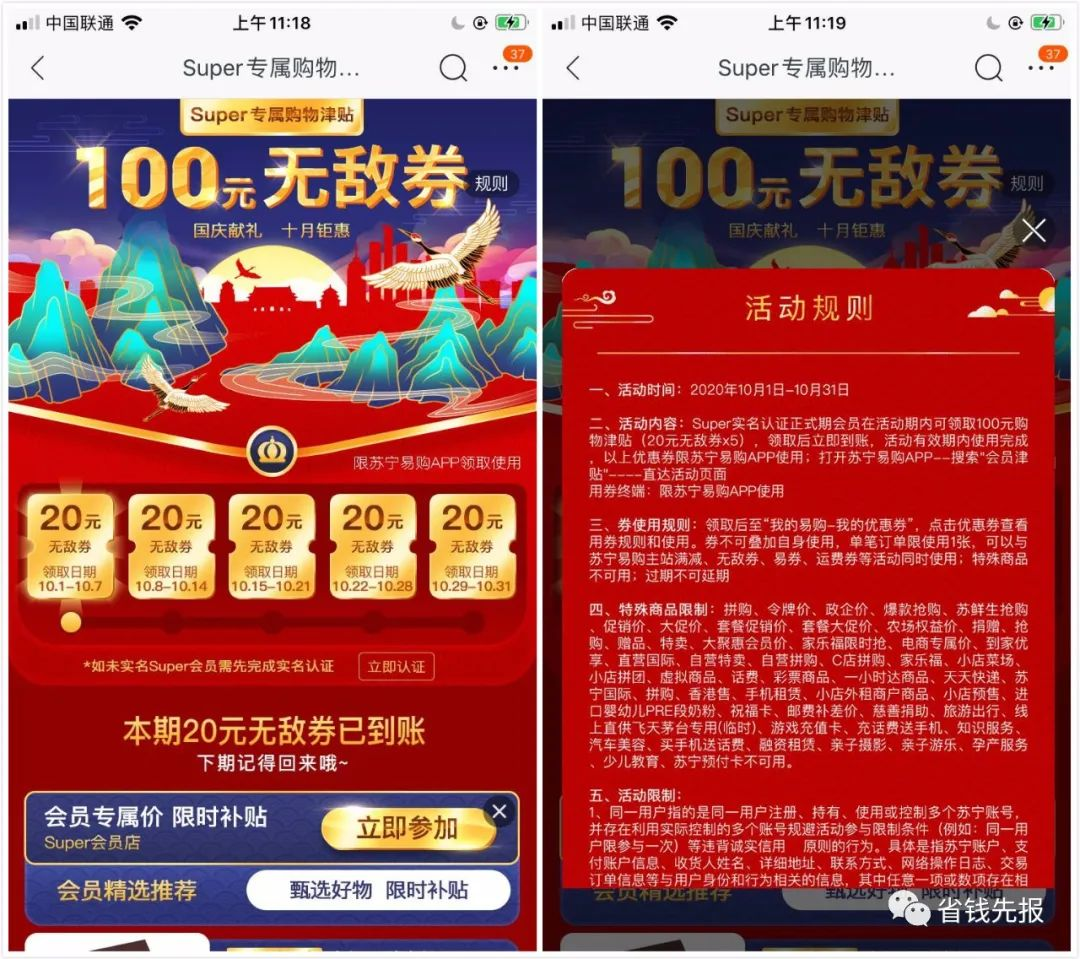 苏宁super会员0元撸100元商品!
