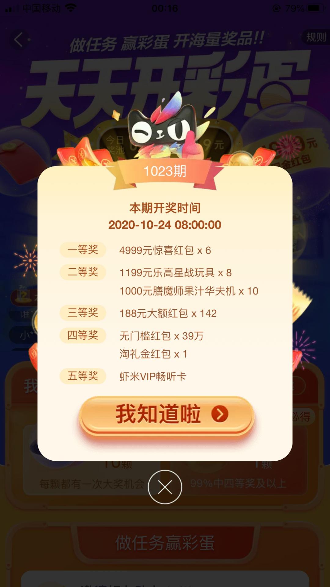 2020天猫双11天天开彩蛋红包开宝箱红包活动玩法!