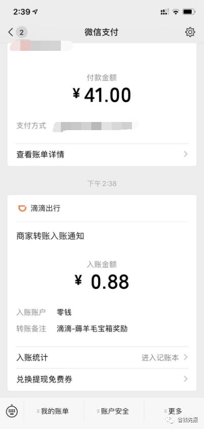 领取秒到微信红包0.88元两个到账零钱!