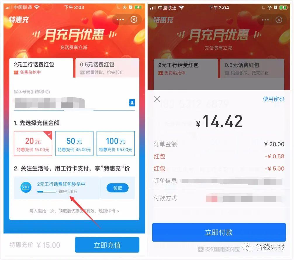 支付宝工行部分用户撸20-5元话费券+微信工行顺丰支付13-6元!