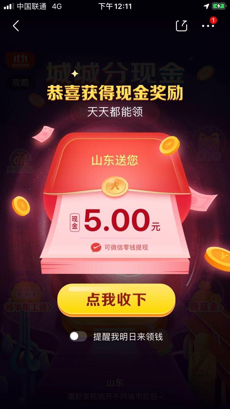 京东城城分现金双十一红包活动,10元零钱已到账攻略玩法!
