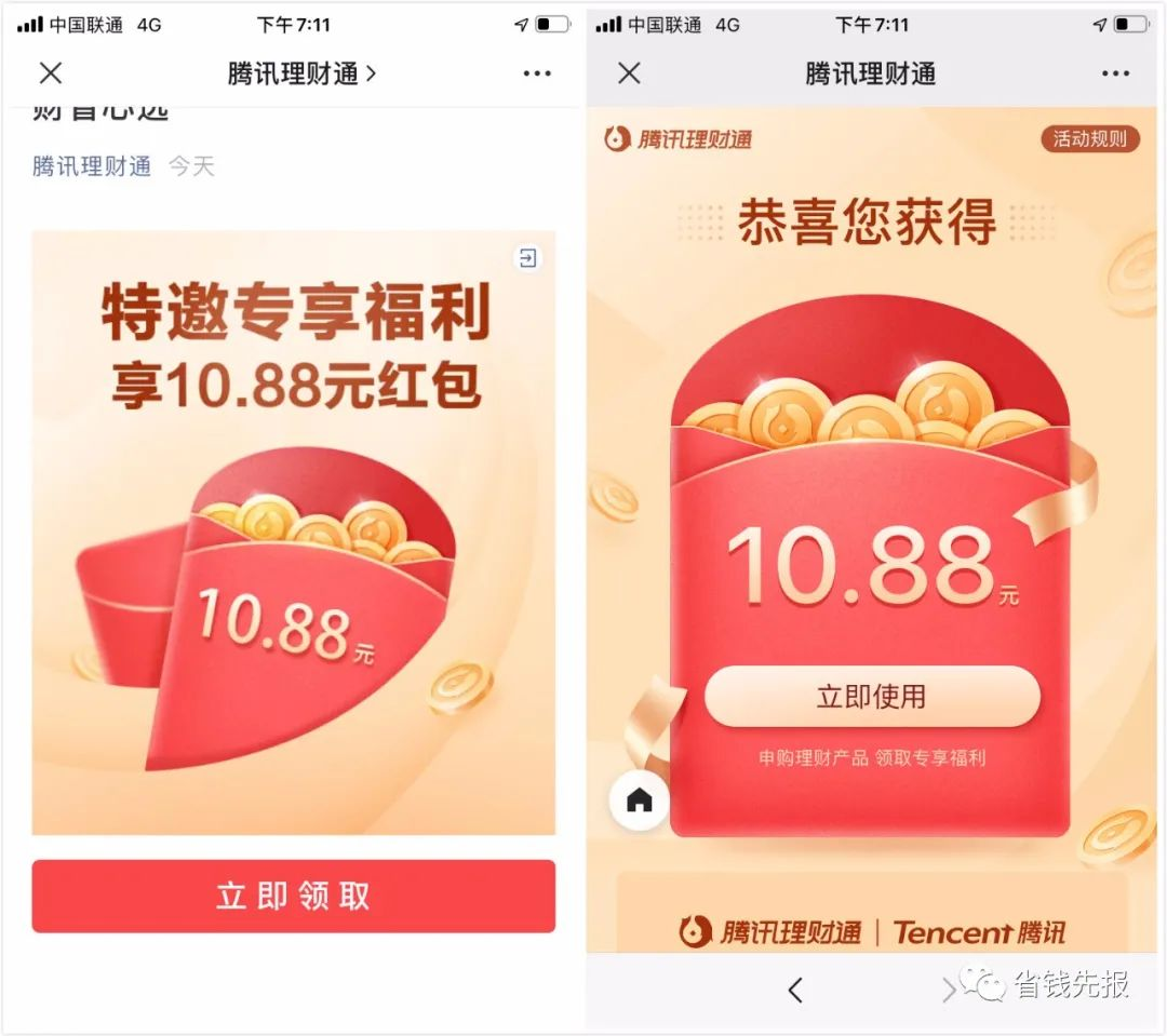 微信理财通18.8元现金红包!
