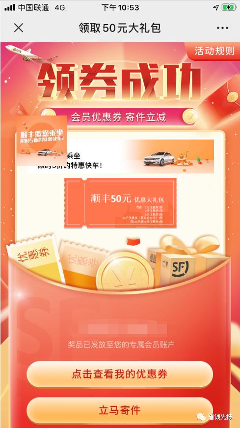 10月最新顺丰快递优惠券寄件立减10+7+5+4+3+2元!