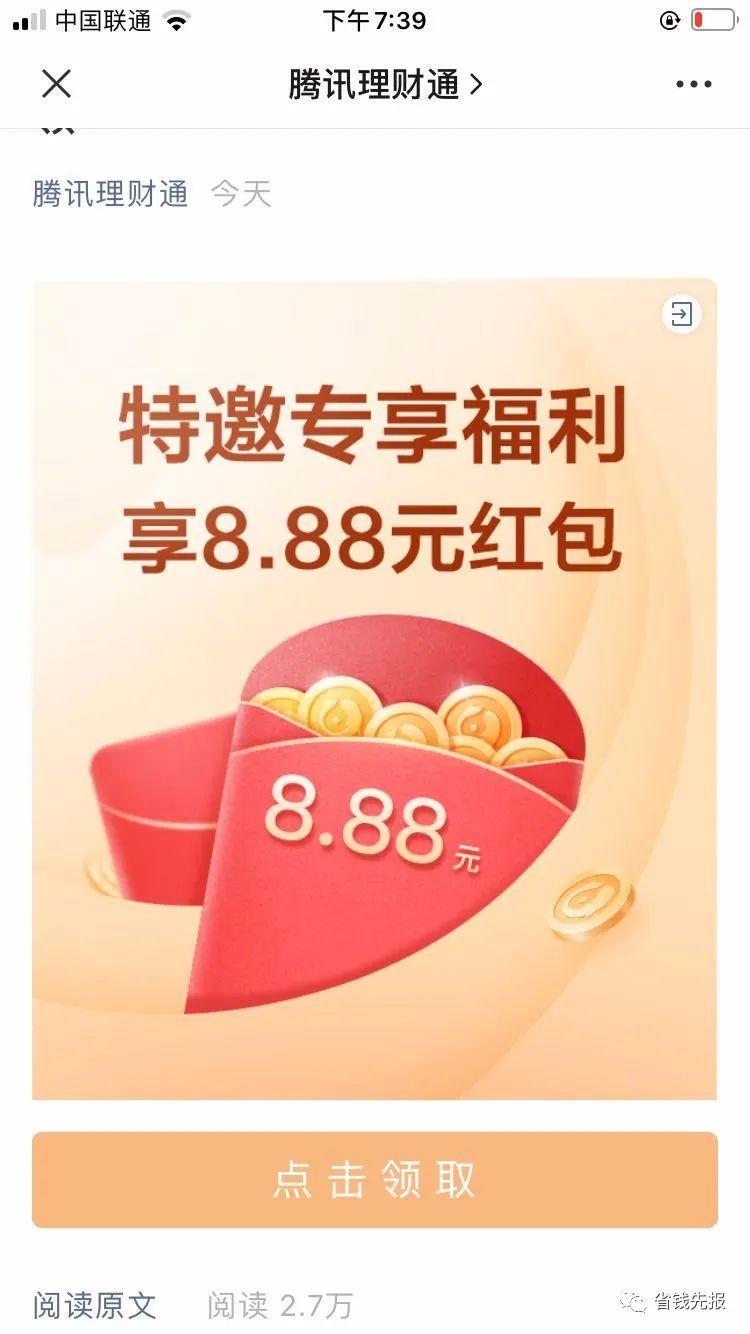 近期微信零钱现金活动秒提18+10+5+2+6.6+0.3+1元等!