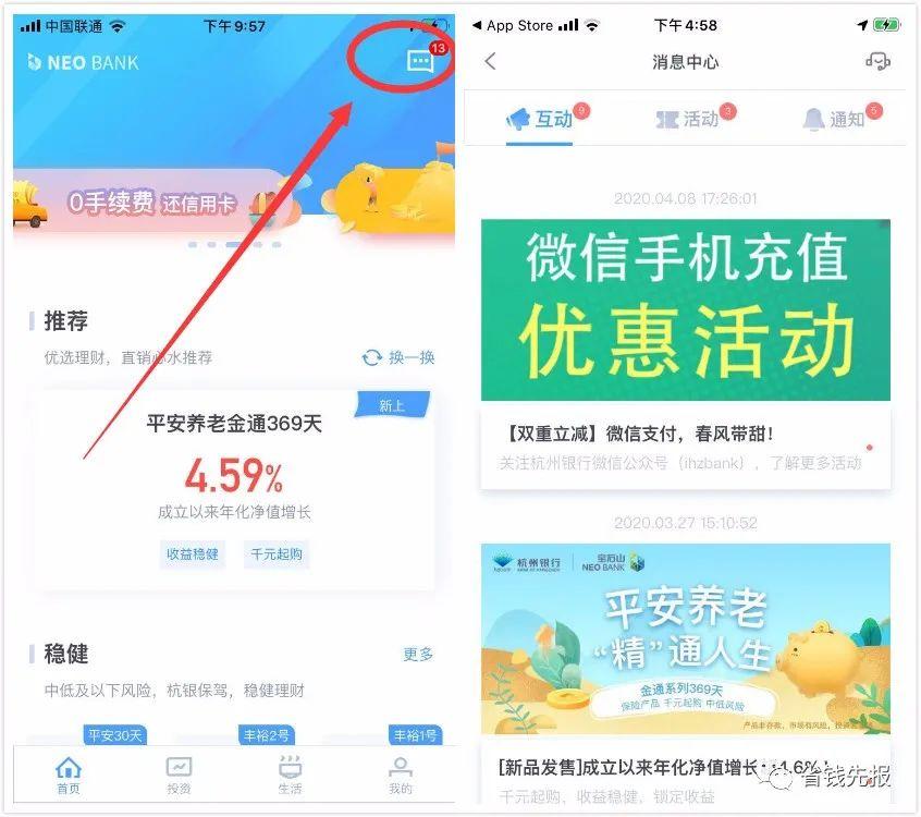 杭州银行每月领取10-20元话费活动!