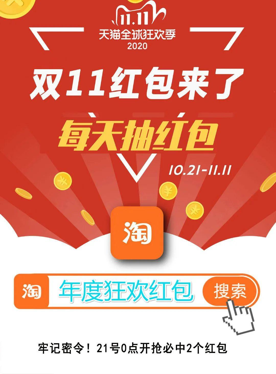10月21日0点开始抢2020年天猫双十一红包最高1111元!