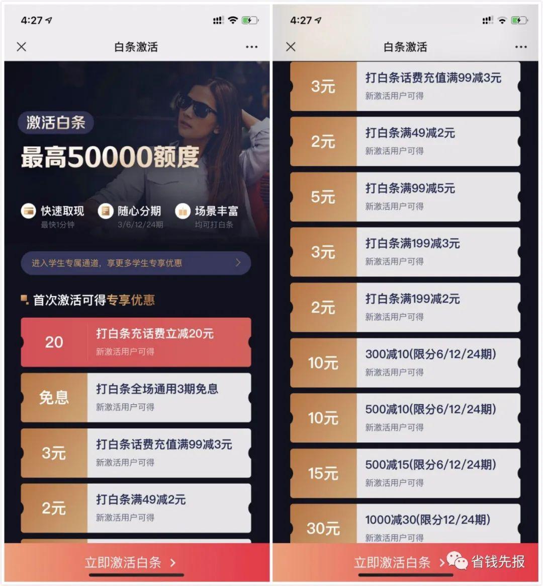 京东白条新老用户领20+5元、京东所有用户领200个京豆!