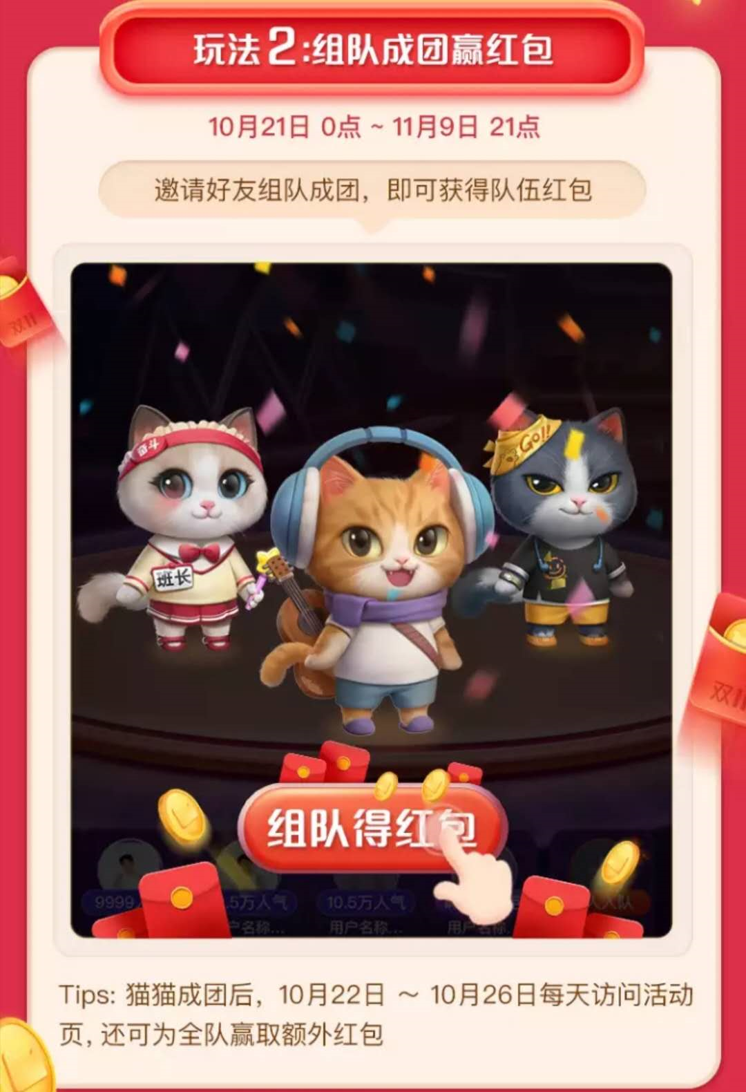 2020年天猫双11超级星秀猫养猫瓜分20亿游戏玩法!