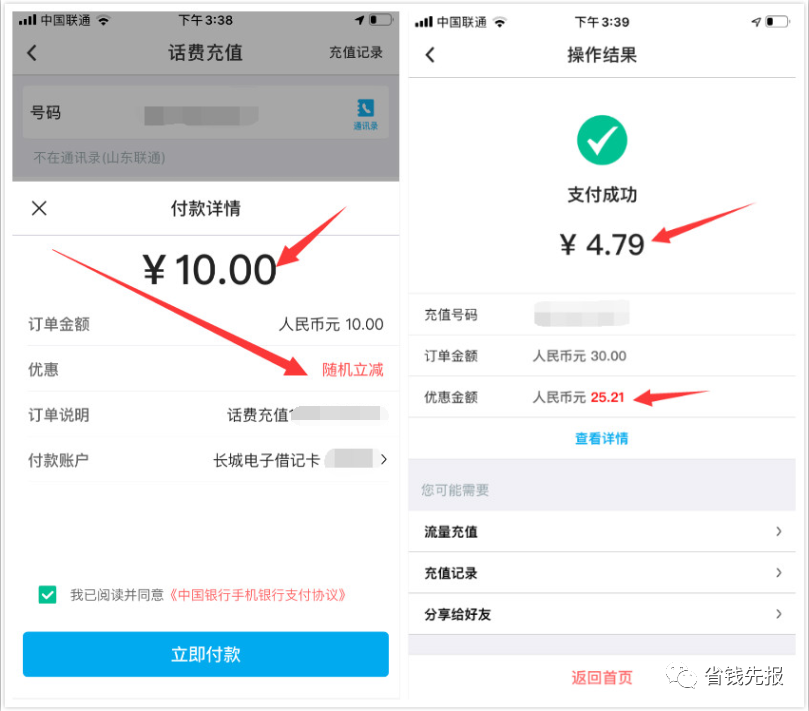 任意银行卡绑定APP领35+65元话费或现金:招行、中行活动!