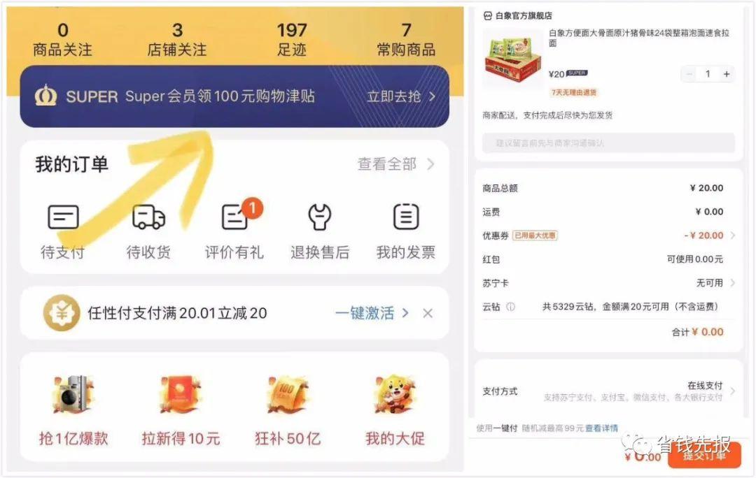 苏宁新一期20元无门槛券活动!