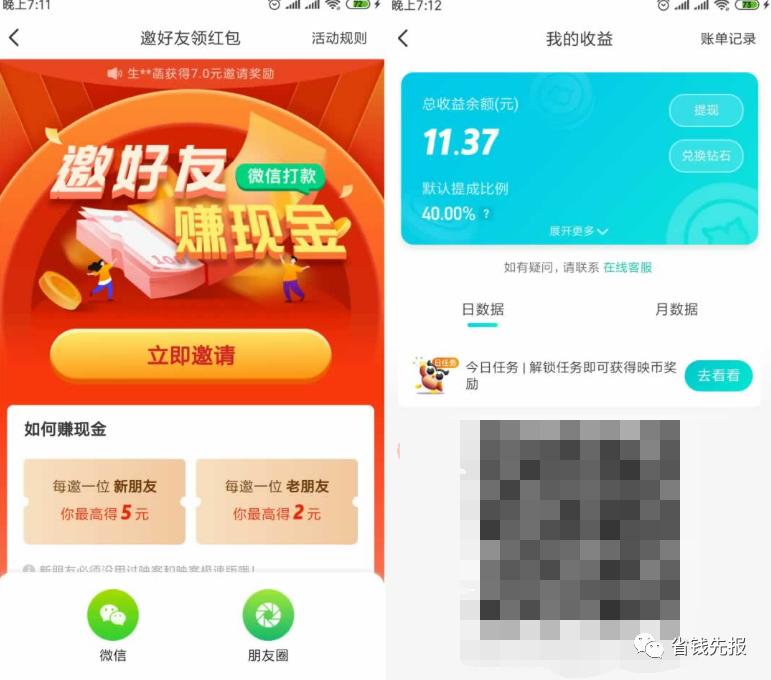 微信5元红包,映客活动!