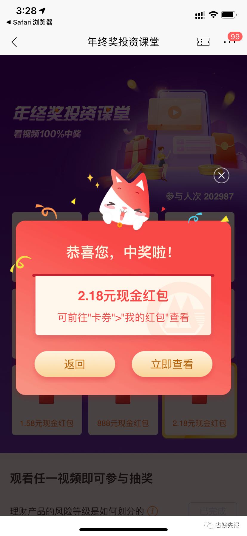 招行绑定任意卡新老用户领10+5+2元话费+2+2+1.8+0.8红包!