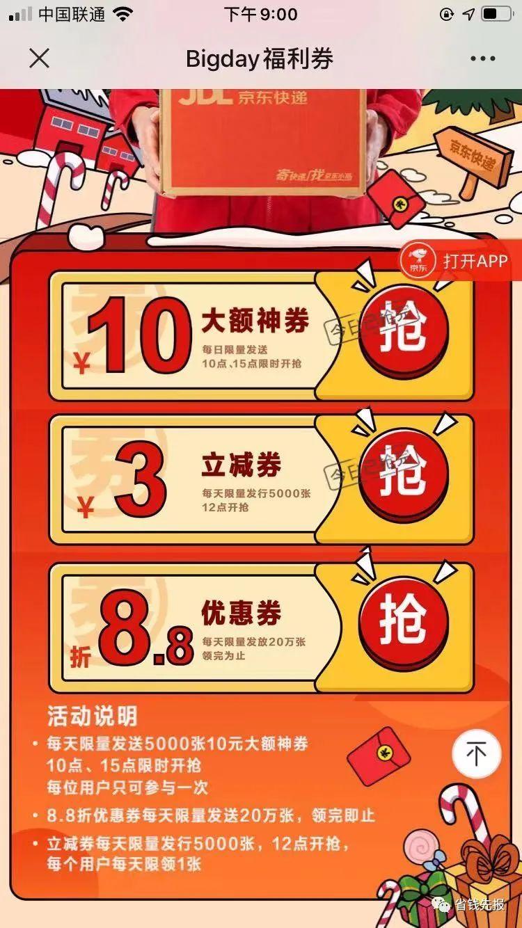 京东15元、10元快递优惠券寄件立减!