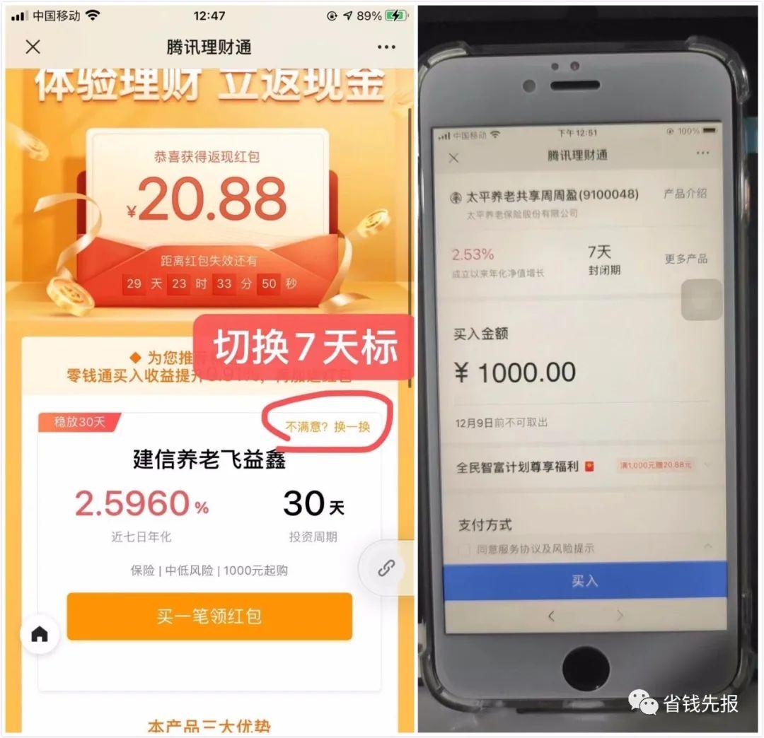 微信红包理财通10.88+20.88元红包,需要体验理财后获得!