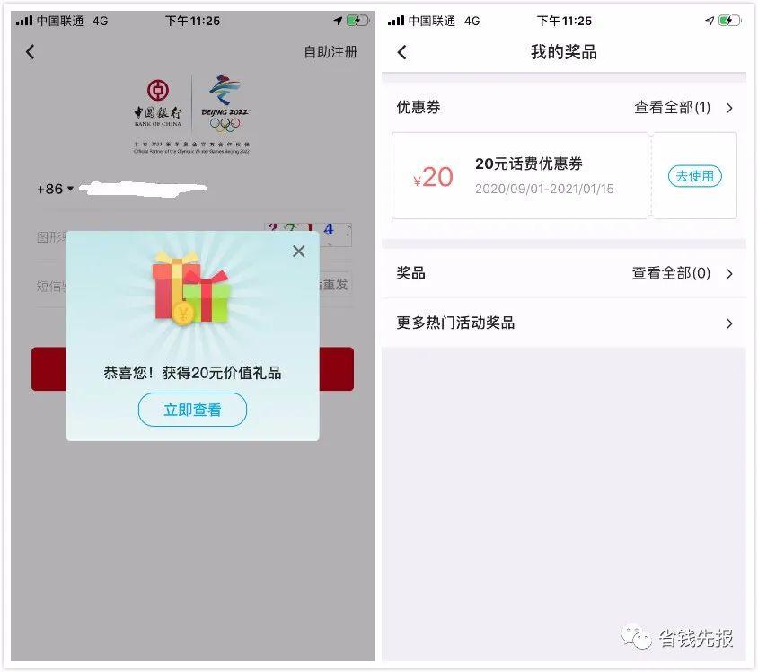 中国银行绑定任意卡领25元话费!