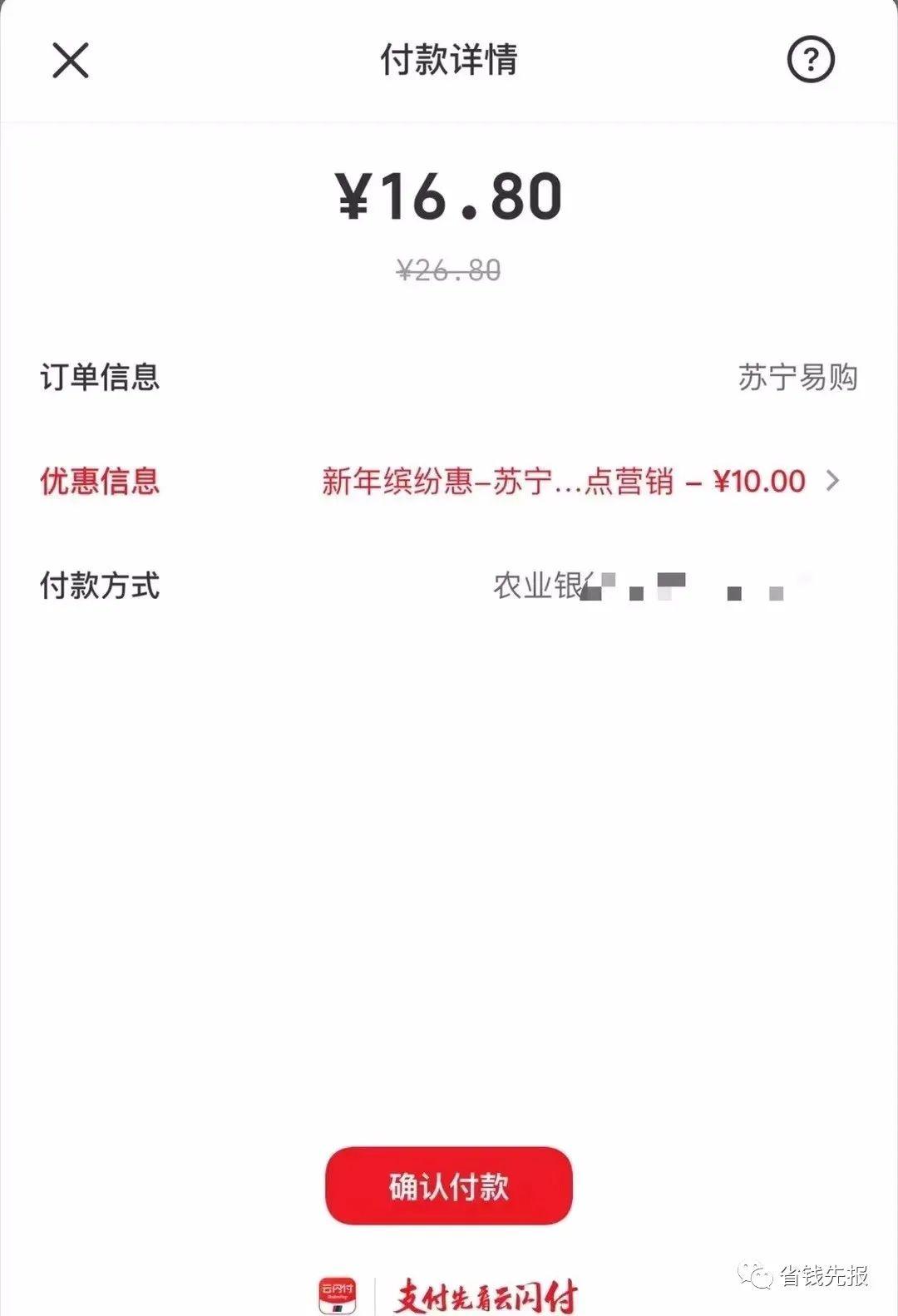 苏宁易购APP支付立减15+10+10+20元,可以多重叠加!