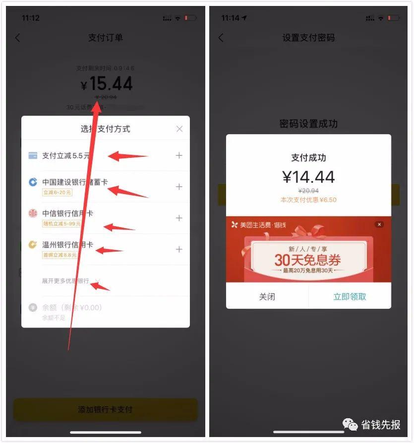 微信红包12.88元、年货节1元购、话费15+9元、招行2单低价、苏宁支付券、顺丰券!