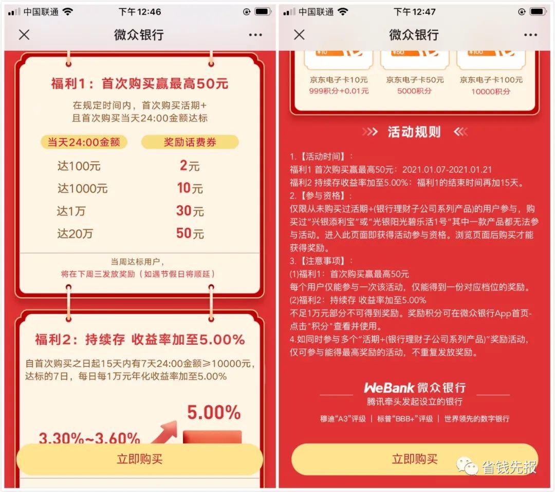腾讯微众银行体验理财领30话费!
