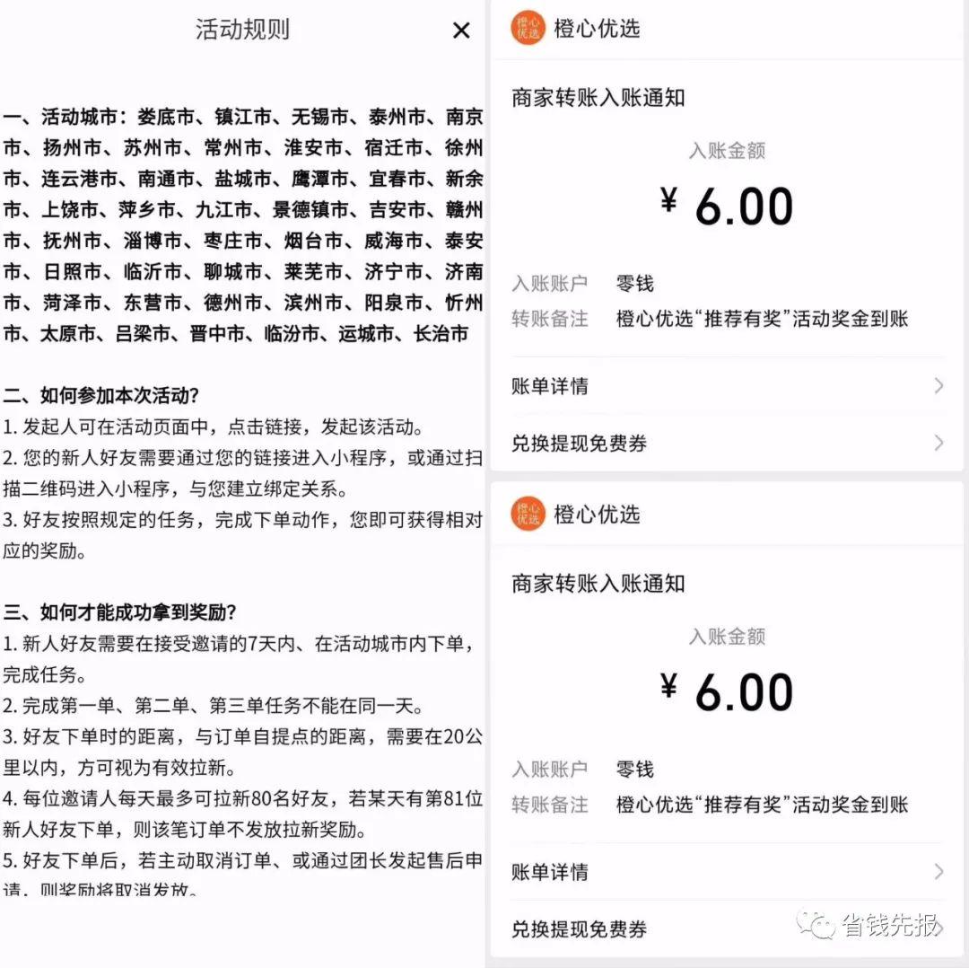 微信红包流量话费年货节红包免单顺丰券!