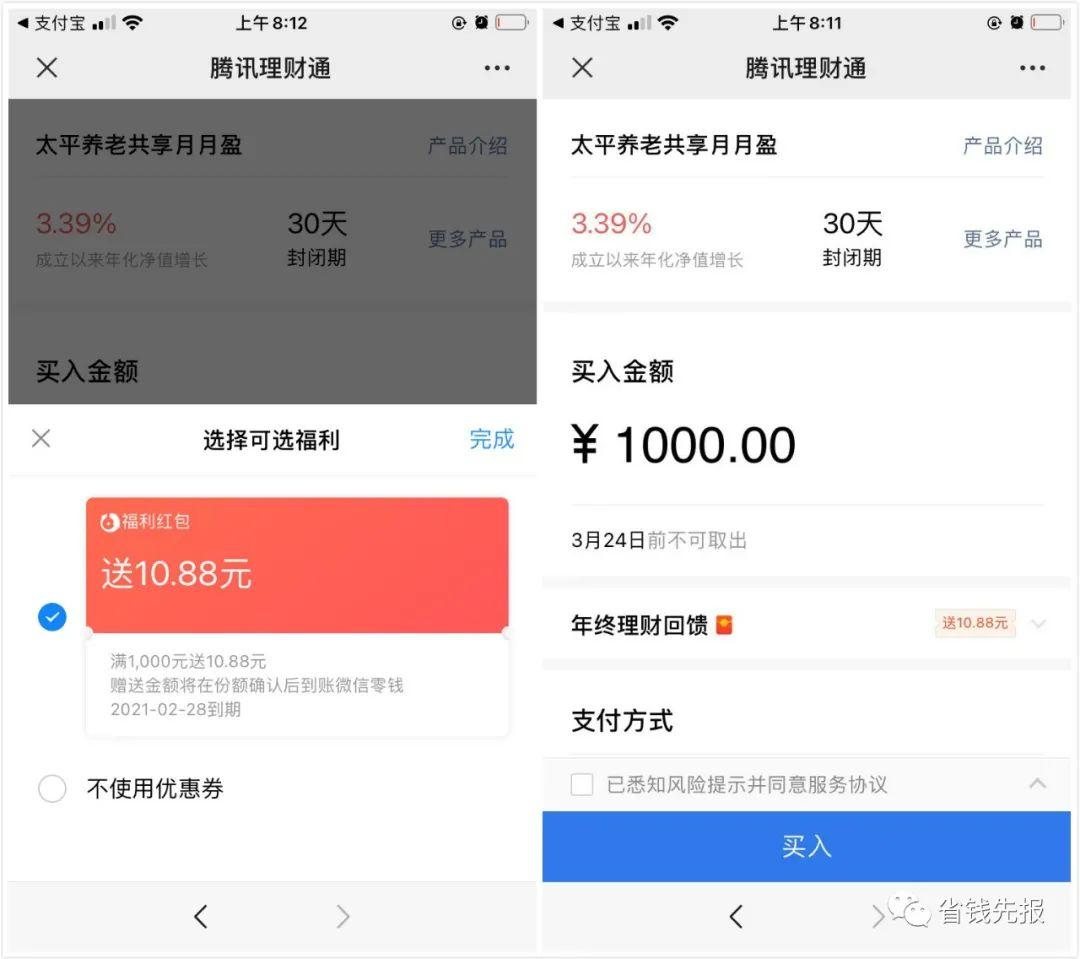 微信理财通红包10.88元直接领!