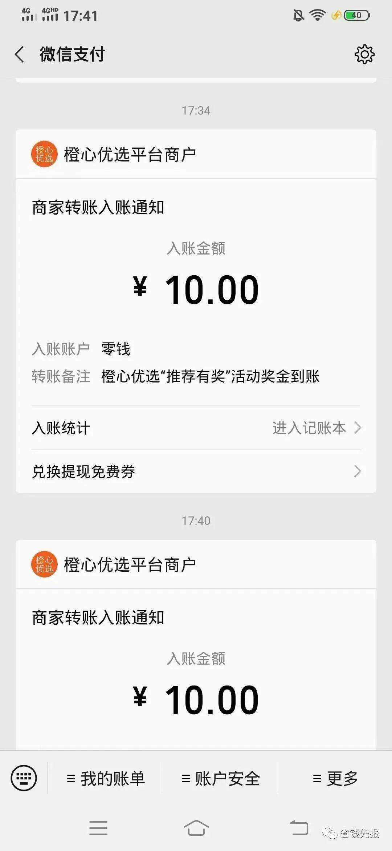 10元微信红包仅需拉小号参与!