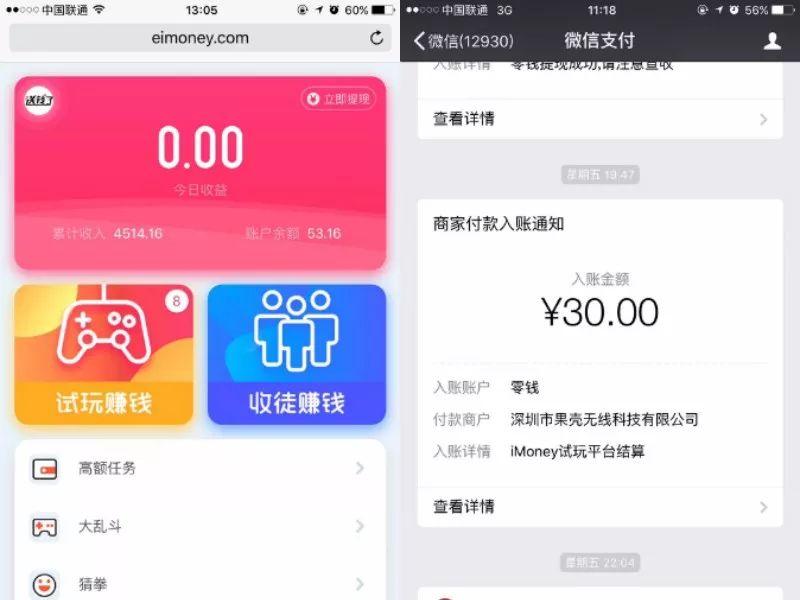 苹果手机微信零钱50元简单领!