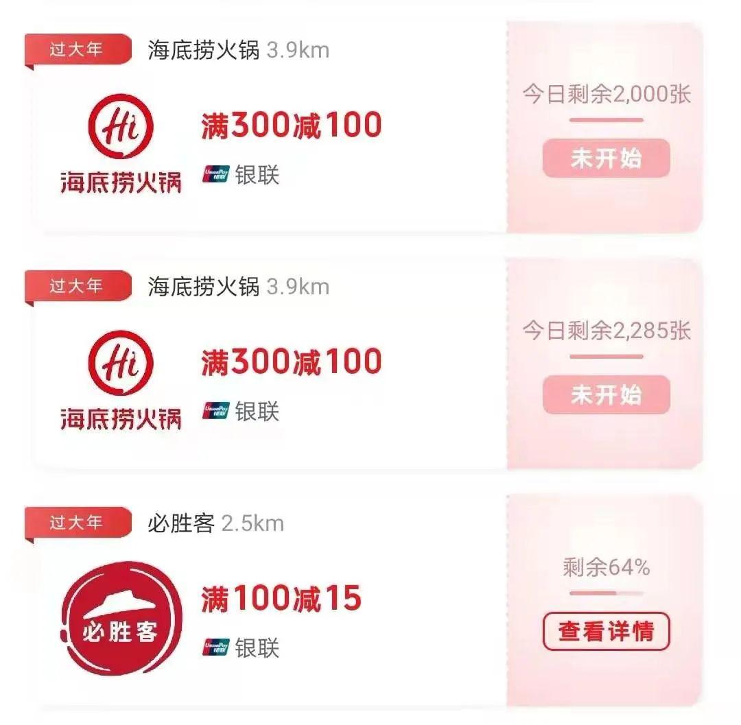 云闪付领海底捞300-100券、家乐福沃尔玛永辉超市40-20券!