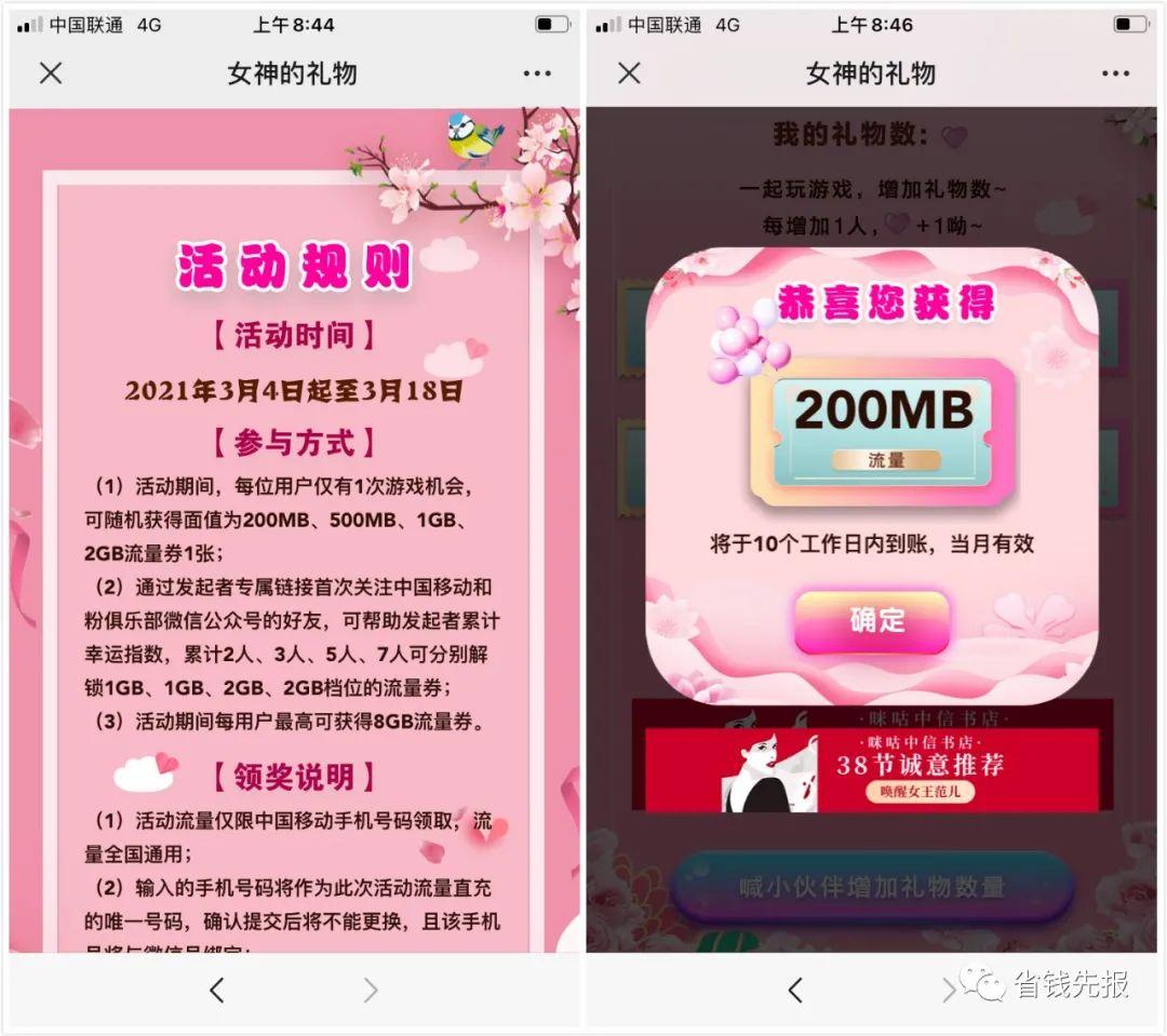 流量8G、10元京东E卡、1分钱水果、7天腾讯视频会员、61天芒果TV会员、顺丰券!