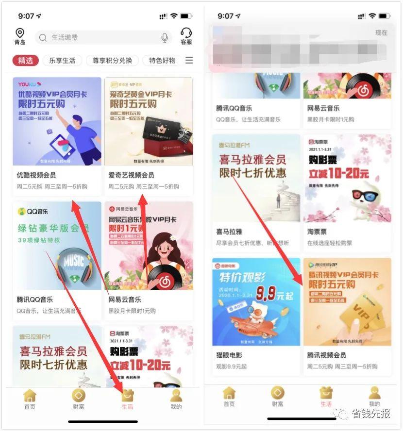 中行5元微信立减金+5元买腾讯视频会员月卡!