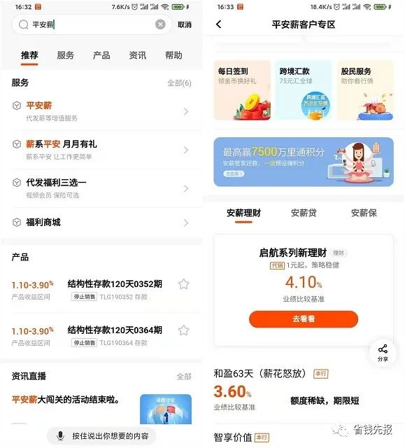 平安口袋银行36元冲50话费!