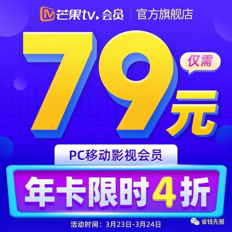 芒果TV视频会员7+15+365天!