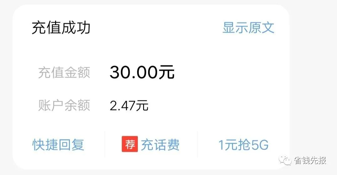 小米旗下平台40元冲60元话费!