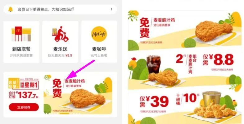 麦当劳免费麦麦脆汁鸡券!