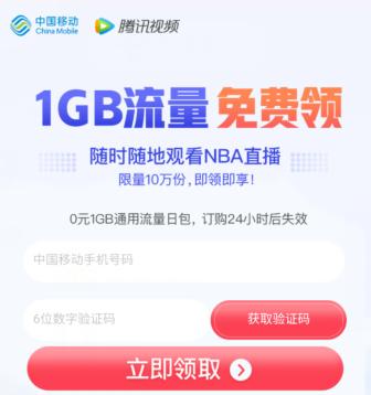 移动联通电信免费流量领取1G!