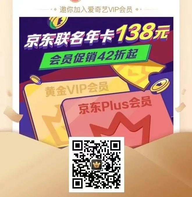 138元爱奇艺会员+京东会员年卡!