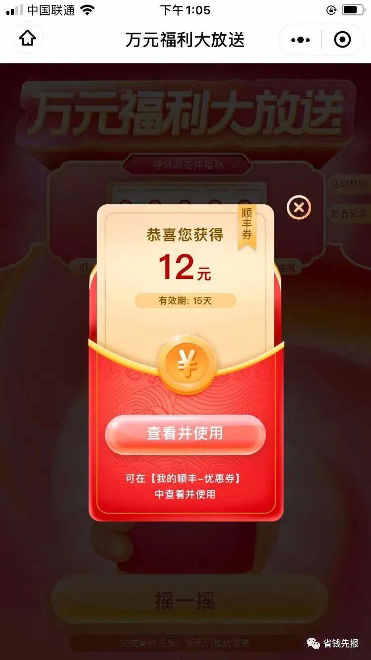 顺丰快递优惠券5+10+5+8+7元!