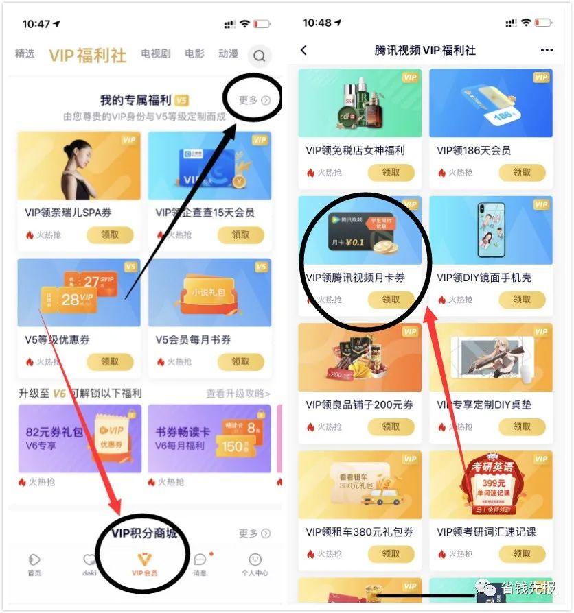 0.1元腾讯视频会员VIP领取1个月!